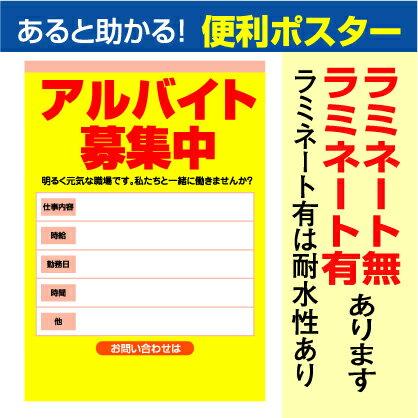 ポスター アルバイト募集中 アルバイト募集用 黄色 パウチラミネート (B3サイズ 364×515mm)