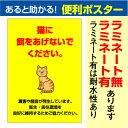 ポスター 猫に餌をあげないでください 禁止 お願い (A3サイズ 297×420mm)