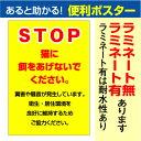 ポスター STOP 猫に餌をあげないで 禁止 お願い (B3サイズ 364×515mm)