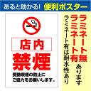 學習, 服務, 保險 - ポスター 店内禁煙 受動喫煙防止 お知らせ パウチラミネート (A3サイズ 297×420mm)