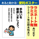 ポスター 手洗いの徹底 感染症や食中毒の予防 お願い パウチラミネート (B2サイズ 515×728mm)