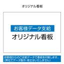 【看板】 (完全データ支給)オリジナル看板 (B3サイズ/515×364ミリ)