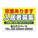【不動産/看板】 空室あり 賃貸 入居者募集 (会社名/電話番号/名入れ無料)02 長期利用可能 (