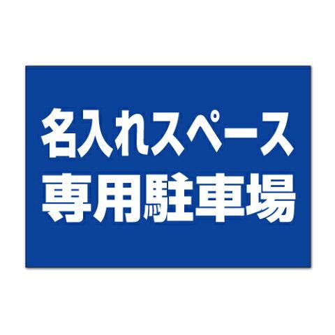 【駐車場/看板】 契約者専用駐車場 (名入無料) 駐車場管理看板 長期利用可能 01 (B2サイズ/515×728ミリ)