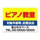 【塾 教室 サークル/看板】 ピアノ教室 (フリースペース/社名/電話番号/名入無料) 01 (B3サイズ/364×515ミリ)