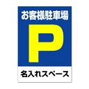 【駐車場/看板】 お客様駐車場 (名入無料) 駐車場管理看板 01 (A3サイズ/297×420ミリ)