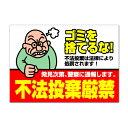 【注意・危険・通学路/看板】 不法投棄厳禁 不動産管理看板 長期利用可能 03 (B2サイズ/515×728ミリ)