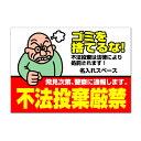 【注意・危険・通学路/看板】 不法投棄厳禁 (名入無料) 不動産管理看板 長期利用可能 04 (B2サイズ/515×728ミリ)