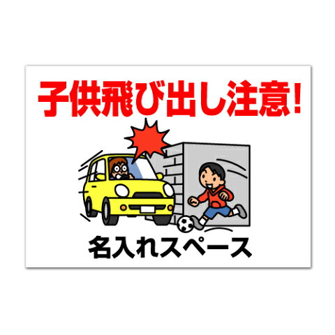 【注意・危険・通学路/看板】 注意喚起 (名入無料) 子供飛び出し 注意 長期利用可能 05 (B3サイズ/364×515ミリ) 05P19Dec15
