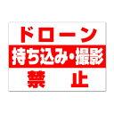【注意・危険・通学路/看板】 ドローン 持ち込み 撮影禁止 長期利用可能 04 (B3サイズ/364×515ミリ)