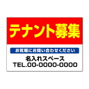 【不動産/看板】 テナント募集 (名入無料) 不動産管理看板 長期利用可能01 (B2サイズ/515