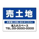 【不動産/看板】 売土地 お気軽に (名入無料) 土地販売 不動産管理看板 長期利用可能02 (B2サイズ/515×728ミリ) 05P19Dec15