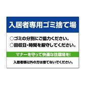 【不動産/看板】 入居者専用ゴミ捨て場 不動産管理看板 長期利用可能01 (B3サイズ/364×515ミリ)