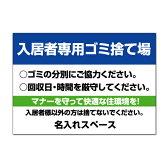 【不動産/看板】 入居者専用ゴミ捨て場 (名入無料) 不動産管理看板 長期利用可能02 (B3サイズ/364×515ミリ)