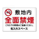 注意 看板 禁煙マーク 敷地内 全面禁煙 喫煙はご遠慮ください。 名入れ無料 長期利用可能 (B2サイズ/515×728ミリ)