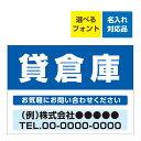 〔屋外用 看板〕 不動産 貸倉庫(背景青) 名入れ無料 長期利用可能 (B3サイズ/515×364ミリ)