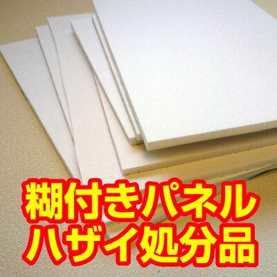 【パネル/ボード】 端材 ハザイ 発泡パネル A5サイズ以内
