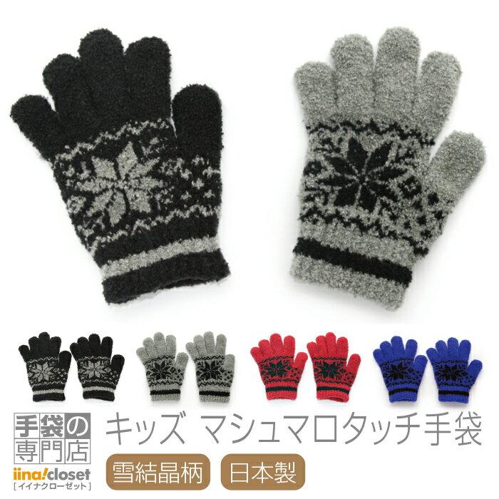 送料無料手袋キッズ男の子子供暖かい女の子のびのび防寒雪柄ノルディックかっこいい日本製プレゼントギフト