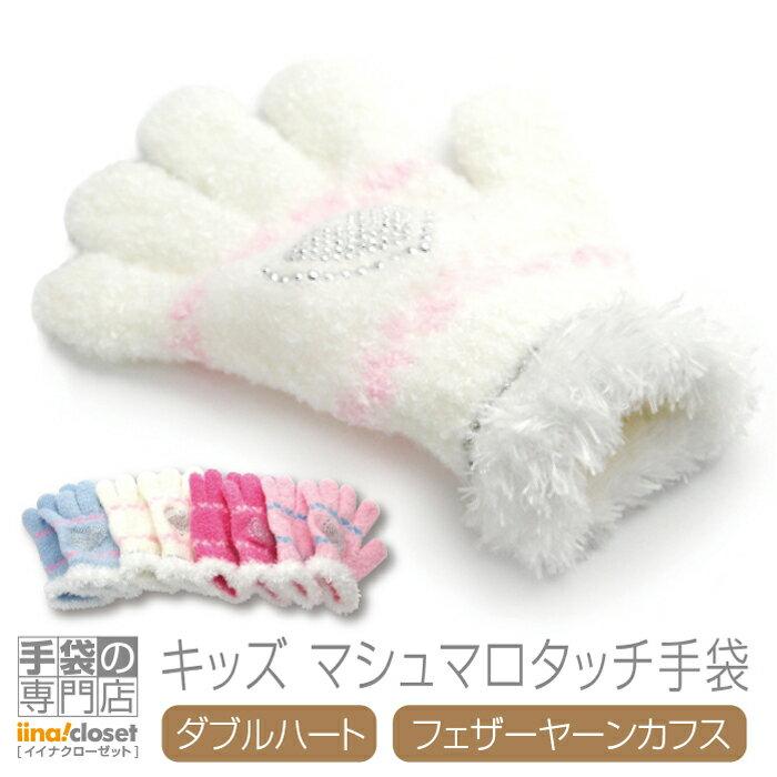 送料無料手袋キッズ女の子子供かわいい暖かいキラキラハートカフスボア可愛い日本製プレゼントギフト