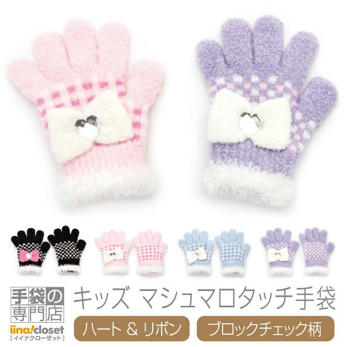 送料無料手袋キッズ女の子子供かわいい暖かいリボンキラキラチェックカフスボア日本製プレゼントギフト