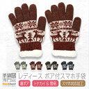 手袋 レディース おしゃれ スマホ対応 ボア ニット 暖かい 2重構造 ノルディック 雪 日本製 送料無料 プレゼント ギフト