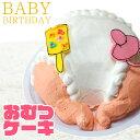 ショッピングおむつケーキ おむつケーキ 4〜5号 ギフト 誕生日ケーキ 子供 赤ちゃん 1歳 面白い おもしろ お菓子 バースデーケーキ 3D 立体ケーキ 出産祝い 結婚祝い サプライズ 送料無料