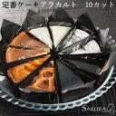 定番 ケーキ アラカルト 10カット ギフト パーティセット タルト ミックス ギフト箱入り プレゼント お菓子【SAKURA】【送料無料】(gift)