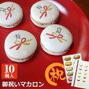 お祝い マカロン 10個入 寿 御祝 内祝い 結婚祝い 出産祝い 【ギフト】【贈答品】【贈り物】【お菓子 洋菓子 焼き菓子 スイーツ】(gift)