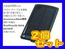 《送料無料》2個セットソーラーチャージャーPowerBankMP-S3000