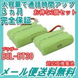 2個セット ブラザー ( brother ) コードレス子機用互換充電池 【BCL-BT30 対応互換電池】 J001C 【メール便送料無料】 02P03Dec16