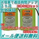 2個セット NTT コードレス子機用充電池 【CT-デンチパック-062 対応互換電池】 J005C 【メール便送料無料】