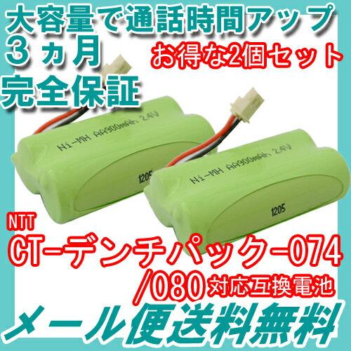 2個セット NTT コードレス子機用充電池 【CT-デンチパック-074 / 080 対応互換電池】 J010C 【メール便送料無料】