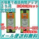 2個セット NTT コードレス子機用充電池 【CT-デンチパック-096 対応互換電池】 J006C 【メール便送料無料】