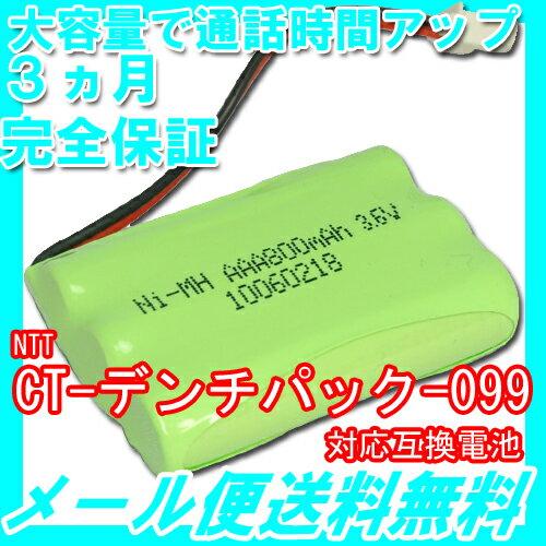 NTT コードレス子機用充電池 【CT-デンチパック-099 対応互換電池】 J012C 【メール便送料無料】