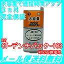 NTT コードレス子機用充電池 【CT-デンチパック-108 対応互換電池】 J017C 【メール便送料無料】