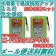 【メール便送料無料】2個セット パナソニック ( panasonic ) コードレス子機用充電池【 KX-FAN50 / HHR-T404 / BK-T404 対応互換電池 】 J002C 02P27May16