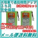 2個セット パナソニック ( panasonic ) コードレス子機用充電池【 KX-FAN50 / HHR-T404 / BK-T404 対応互換電池 】 J...