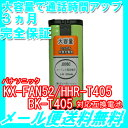 パナソニック ( panasonic ) コードレス子機用充電池【 KX-FAN52 / HHR-T405 / BK-T405 対応互換電池 】 J006C 【...