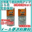 【大容量】2個セット パナソニック ( panasonic ) コードレス子機用充電池【 KX-FAN55 / BK-T409 対応互換電池 】J017C 【メール便送料無料】