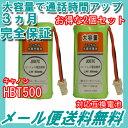 2個セット キャノン ( canon ) コードレス子機用充電池 【HBT500 対応互換電池】 J007C 【メール便送料無料】