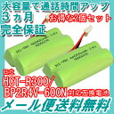 2個セット 日立 (HITACHI) コードレス子機用電池 【HCT-R300 / BP2R4V-600N 対応互換電池】J013C 【メール便送料無料】