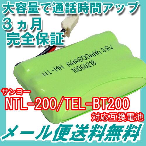 サンヨー (SANYO) NTL-200 / TEL-BT200 / BK-T411 対応互換電池 【J015C】 【メール便送料無料】