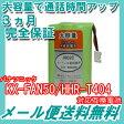 【メール便送料無料】 パナソニック ( panasonic ) コードレス子機用充電池【 KX-FAN50 / HHR-T404 / BK-T404 対応互換電池 】 J002C 02P27May16