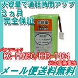 パナソニック ( panasonic ) コードレス子機用充電池【 KX-FAN50 / HHR-T404 / BK-T404 対応互換電池 】 J002C 【メール便送料無料】