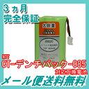NTT コードレス子機用充電池 【CT-デンチパック-085 対応互換電池】 J002C 【メール便送料無料】