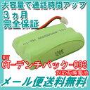 NTT コードレス子機用充電池 【CT-デンチパック-093 対応互換電池】 J001C 【メール便送料無料】