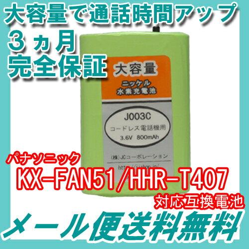【大容量】 パナソニック (panasonic) コードレス子機用充電池【 KX-FAN51 / HHR-T407 / BK-T407 対応互換電池 】 J003C 【メール便送料無料】