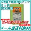 パナソニック (panasonic) コードレス子機用充電池【 KX-FAN51 / HHR-T407 / BK-T407 対応互換電池 】 J003C 【メール便送料無料】