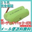 NTT コードレス子機用充電池 【CT-デンチパック-078 対応互換電池】 J004C 【メール便送料無料】