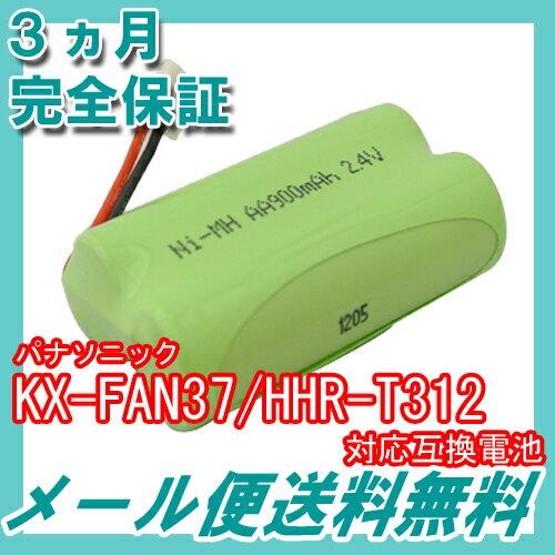 パナソニック(panasonic) KX-FAN37 / HHR-T312 / BK-T312 対応互換電池 【コードレス子機用充電池】【J004C】【メール便送料無料】